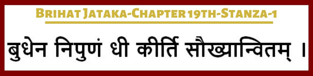 Bhrihat Jataka on Nipuna Yoga